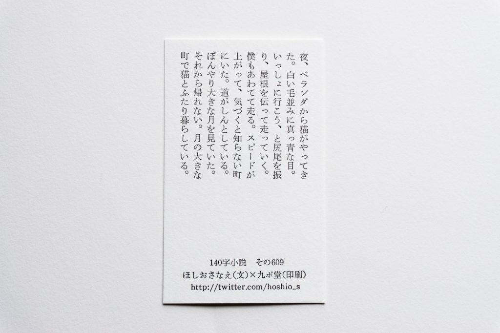 「猫と月と僕」一四〇字小説活版カード第十期特装版
