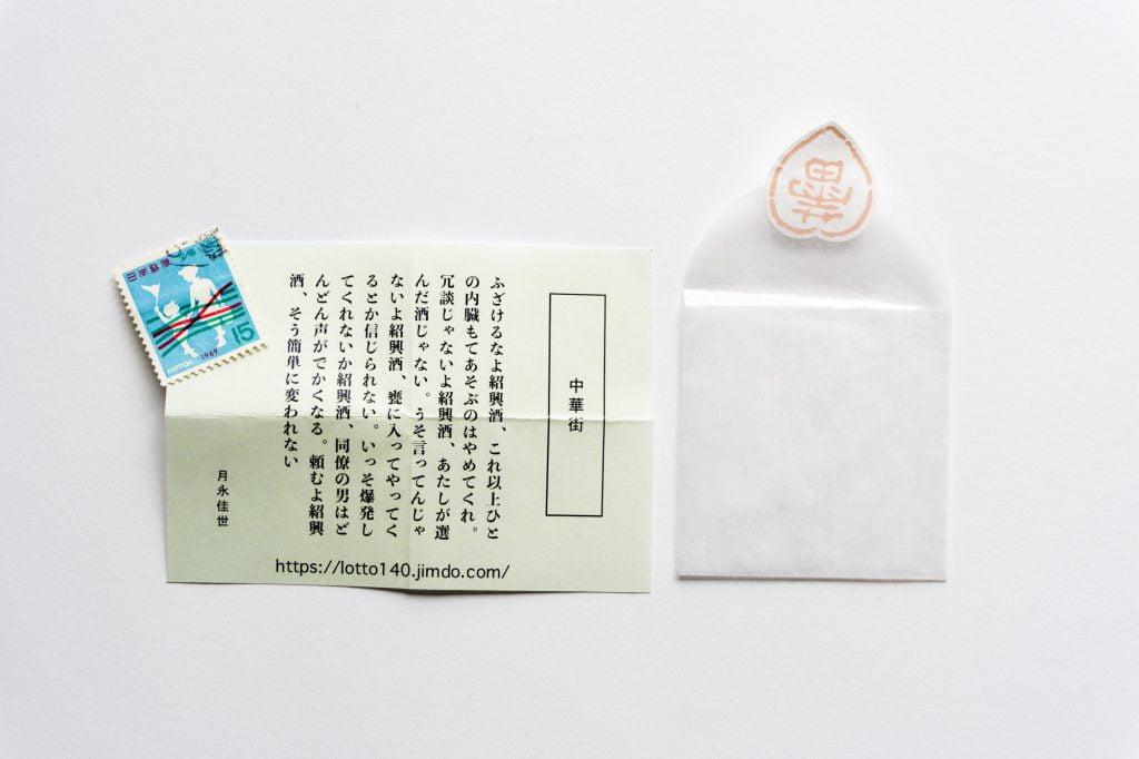 第二十四回文学フリマ東京戦利品 lotto140 月永佳世