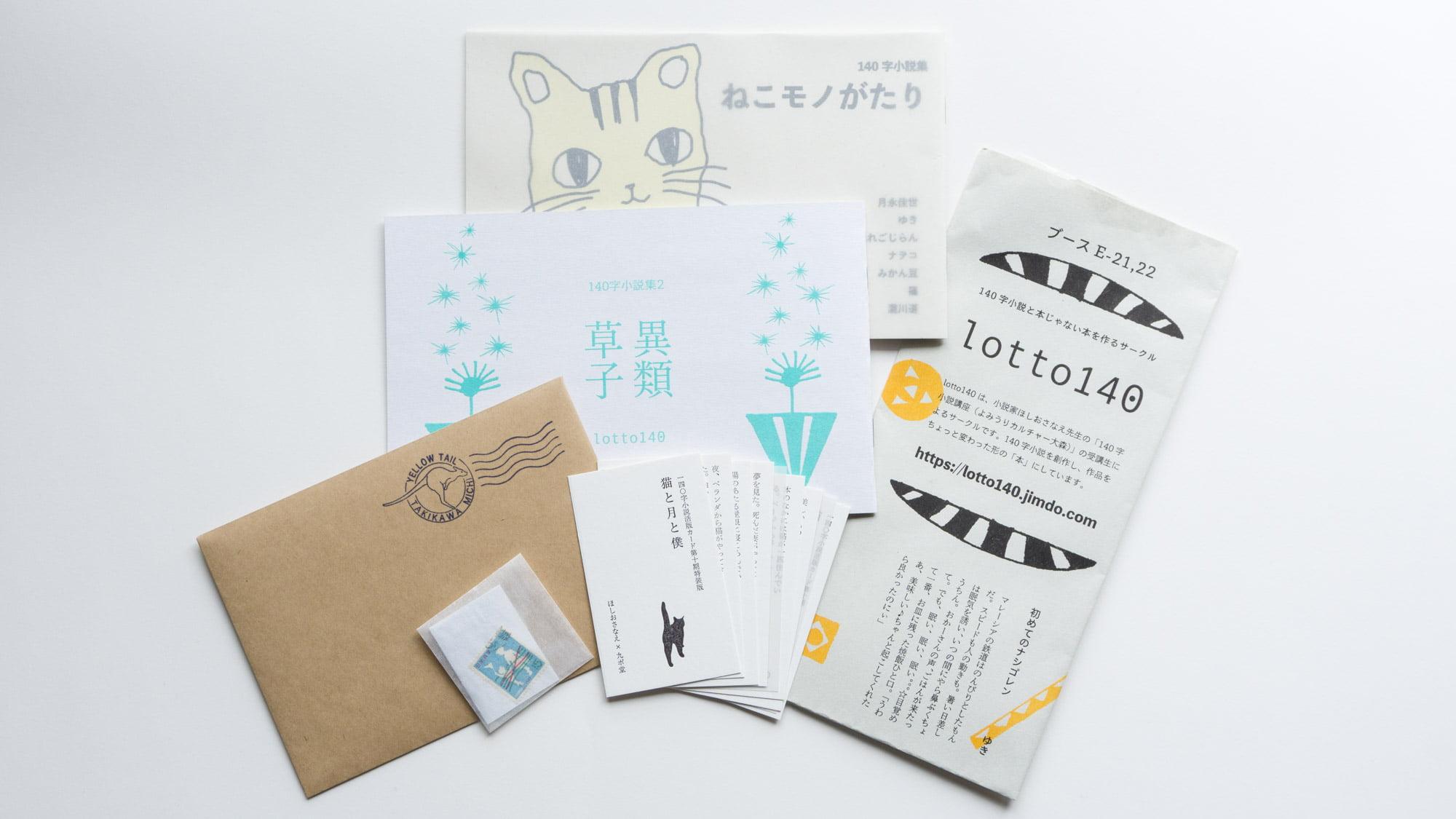 第二十四回文学フリマ東京戦利品 lotto140