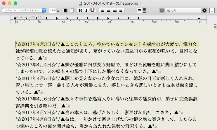 一文物語365 csv読み込み hagoromo