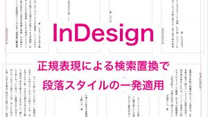 InDesignで正規表現による検索置換で、段落スタイルの一発適用する方法!