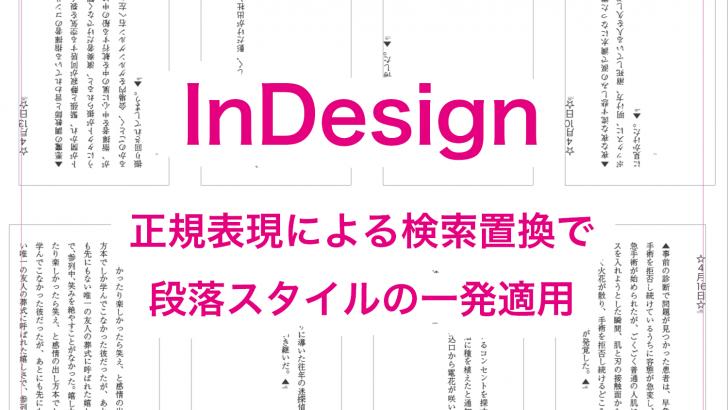 InDesign 正規表現による検索置換で段落スタイルの一発適用