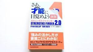 自分の強みを知るストレングス・ファインダー2.0を受けてみた