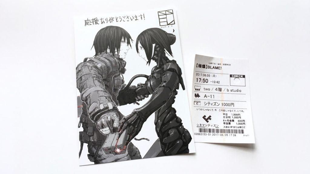 アニメ映画「BLAME!」入場者特典ポストカード