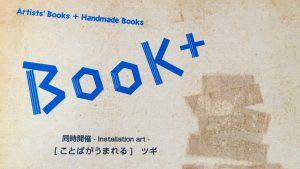 Book+ Artist's Books + Handmade Books