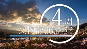 一文物語365 4周年ロゴ