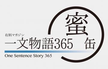 有料マガジン一文物語365蜜缶 ロゴ