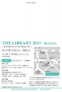 THE LIBRARY 2017 DM裏面