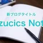 新プログタイトル Mizucics Notes