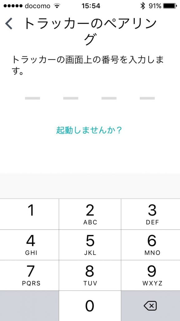 Fitbit Charge 2 アプリペアリング画面