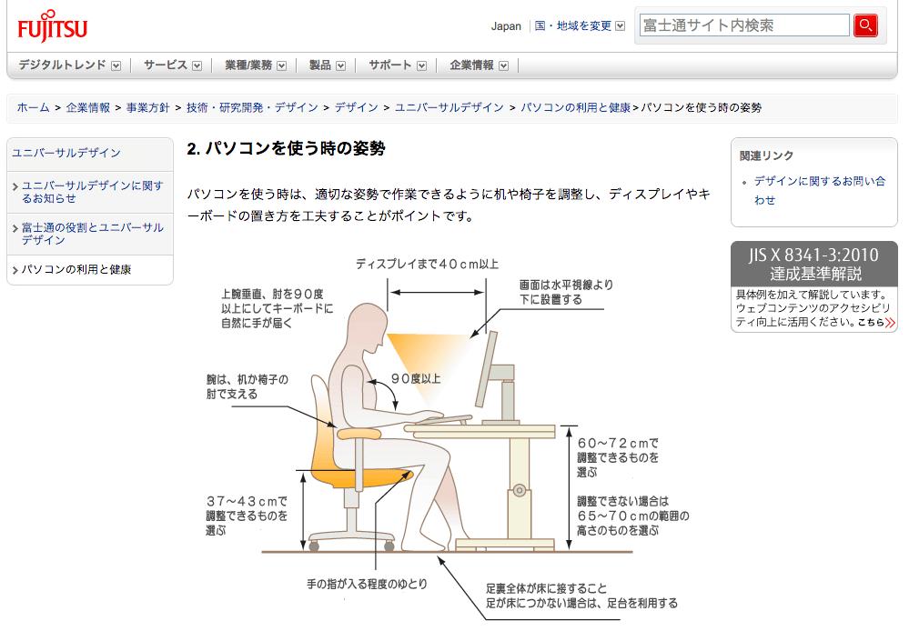 富士通のWebサイト パソコンの利用と健康 2. パソコンを使う時の姿勢 スクリーンショット