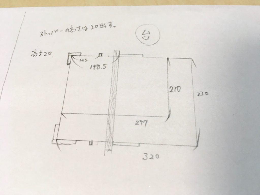 紙を裁断する台の設計図