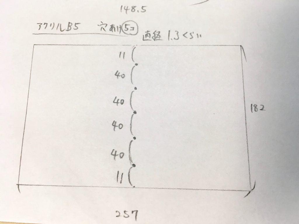 紙に穴を空けるためのB5サイズのアクリル板の設計図