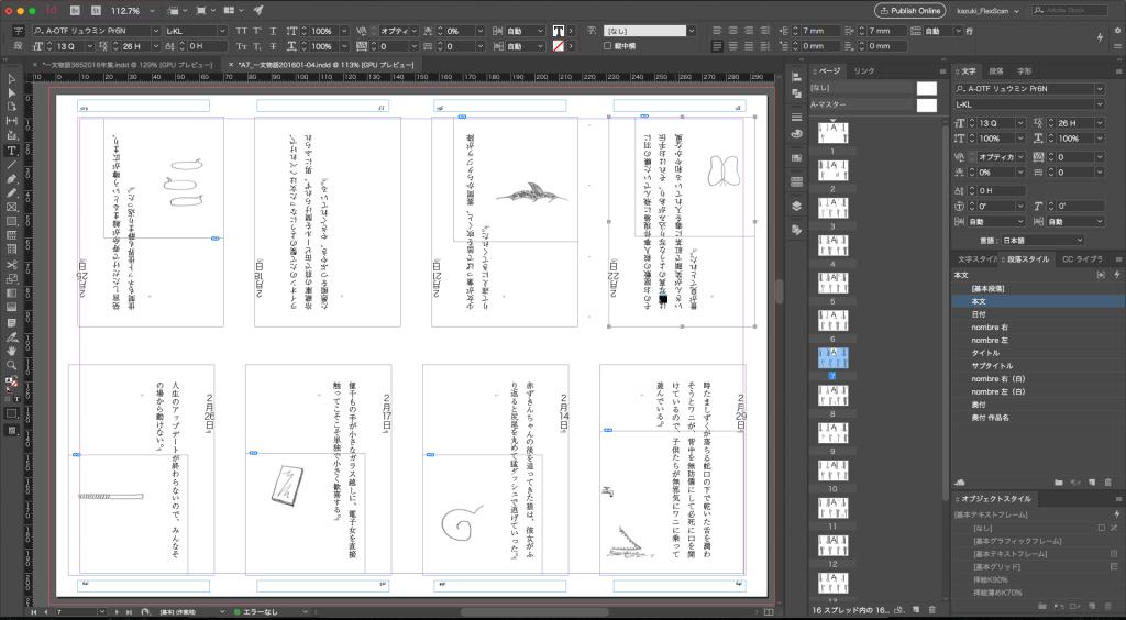 一文物語365 はん・ぶんこ InDesign 編集画面