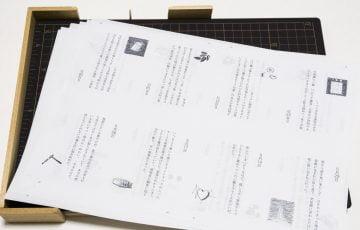 一文物語365 2017年5月〜8月 手製本はん・ぶんこ 確認用テストプリント