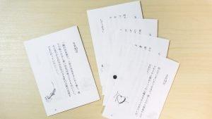 糸かがり手製本はん・ぶんこ「一文物語365 天」確認用のカットと穴あけ制作!