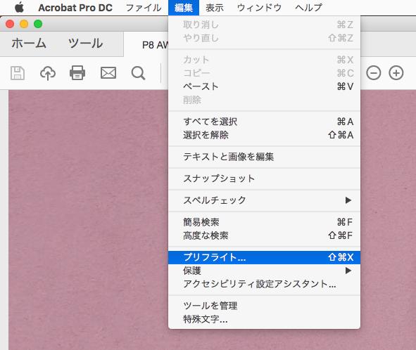 Adobe Acrobat プリフライト