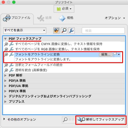 Adobe Acrobat プリフライト アウトライン化