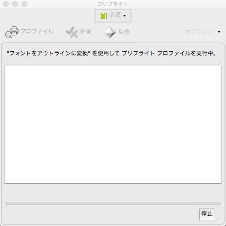 Adobe Acrobat プリフライト実行