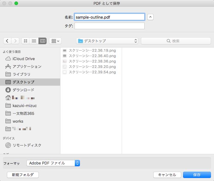 PDF保存画面