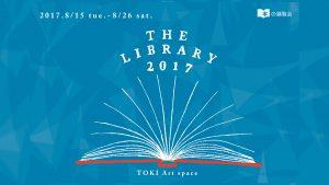 THE LIBRARY 2017に手製本はん・ぶんこ「一文物語365 飛」を出品します