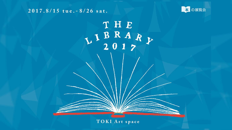 THE LIBRARY 2017 本の展覧会 DM