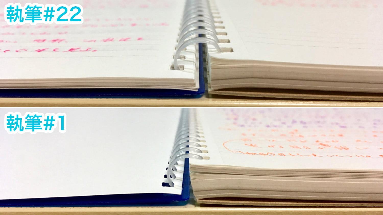 見開きノートの厚さ比較#22