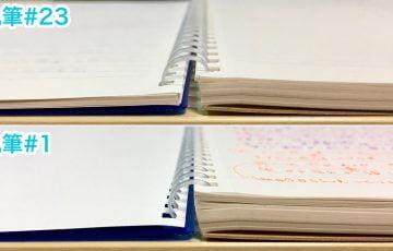見開きノートの厚さ比較#23