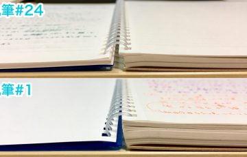 見開きノートの厚さ比較#24