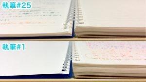 見開きノートの厚さ比較#25