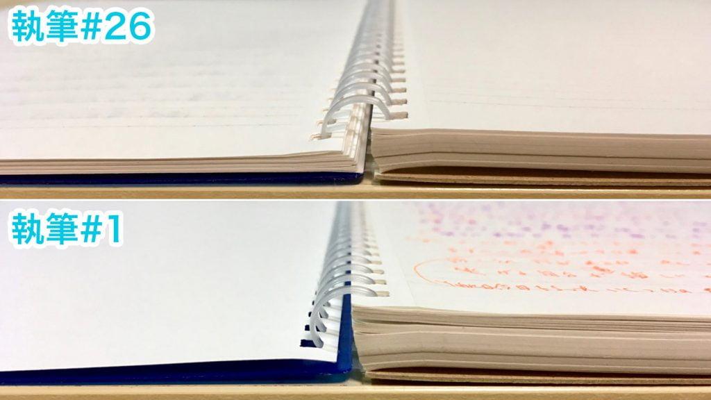 見開きノートの厚さ比較#26