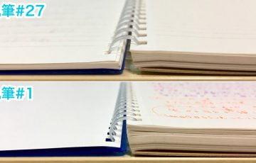 見開きノートの厚さ比較#27