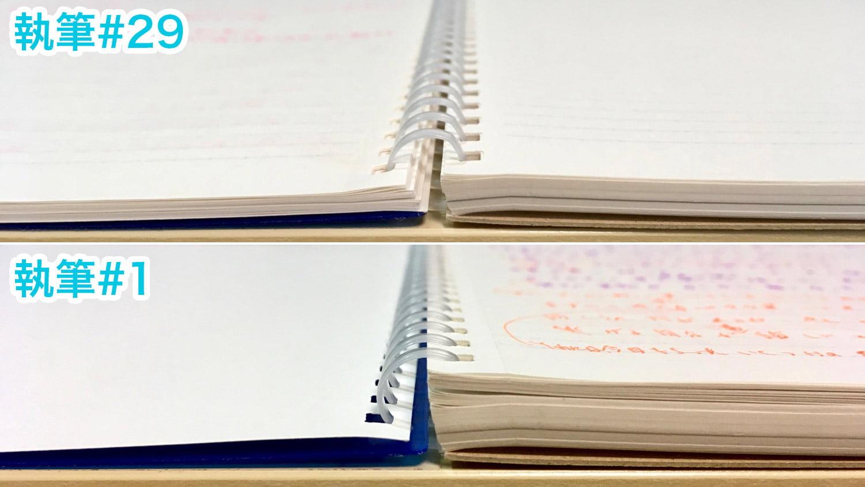 見開きノートの厚さ比較#29