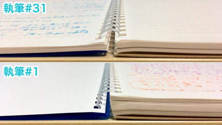 見開きノートの厚さ比較#31