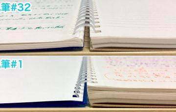 見開きノートの厚さ比較#32