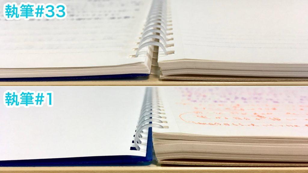 見開きノートの厚さ比較#33