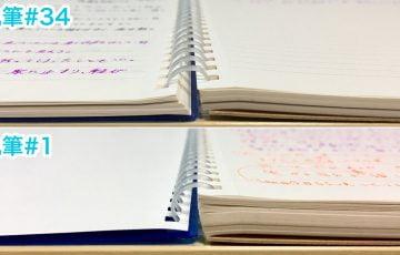 見開きノートの厚さ比較#34