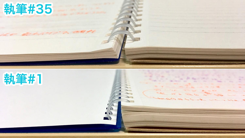 見開きノートの厚さ比較#35