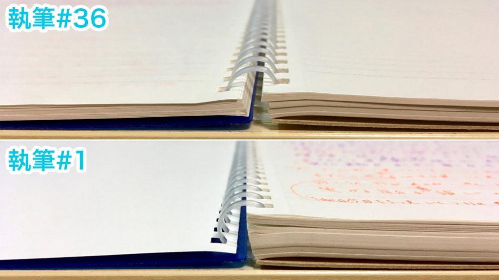見開きノートの厚さ比較#36