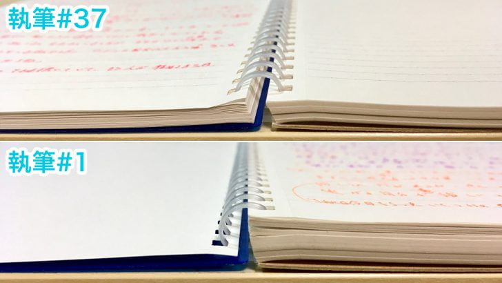 見開きノートの厚さ比較#37