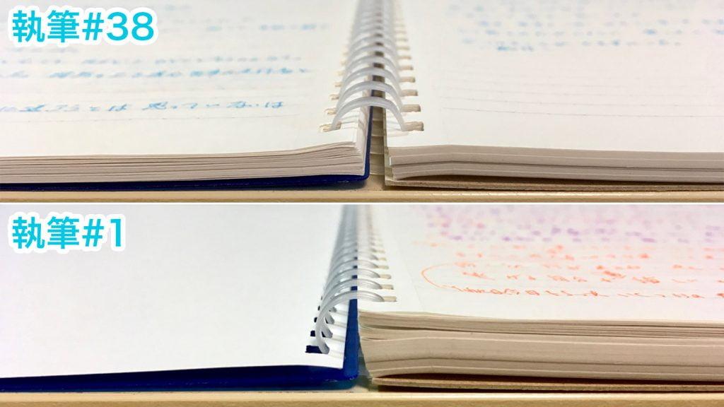 見開きノートの厚さ比較#38