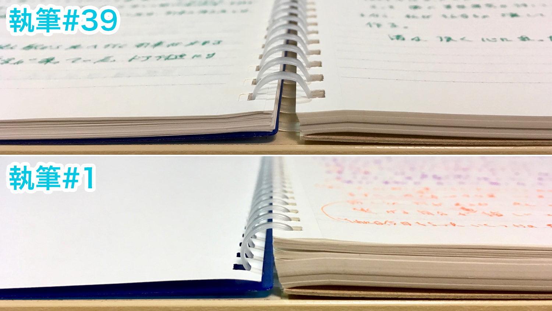 見開きノートの厚さ比較#39