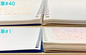 見開きノートの厚さ比較#40
