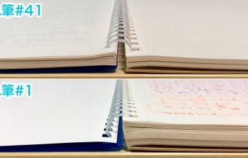 見開きノートの厚さ比較#41