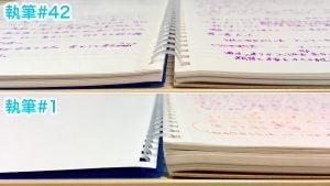 見開きノートの厚さ比較#42