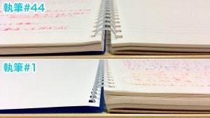 見開きノートの厚さ比較#44