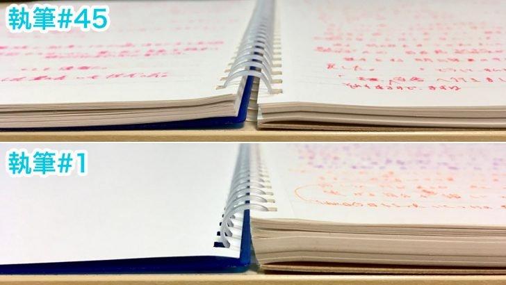 見開きノートの厚さ比較#45
