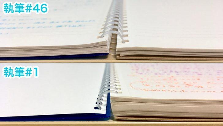 見開きノートの厚さ比較#46