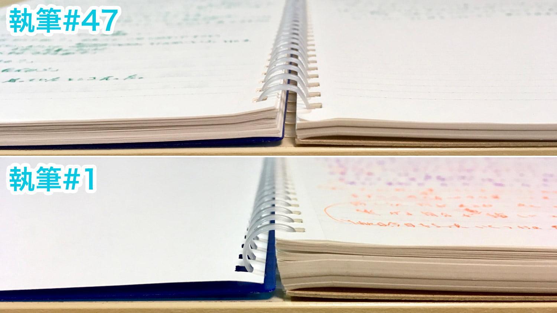 見開きノートの厚さ比較#47