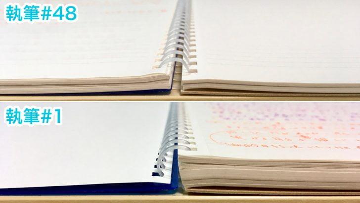 見開きノートの厚さ比較#48